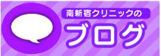 耳鼻科・小児科 南新宿クリニックのブログ