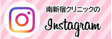 耳鼻科・小児科 南新宿クリニックのインスタグラム