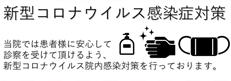 耳鼻科・小児科 南新宿クリニック 院内感染対策