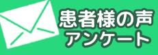 耳鼻科・小児科 南新宿クリニック アンケート結果